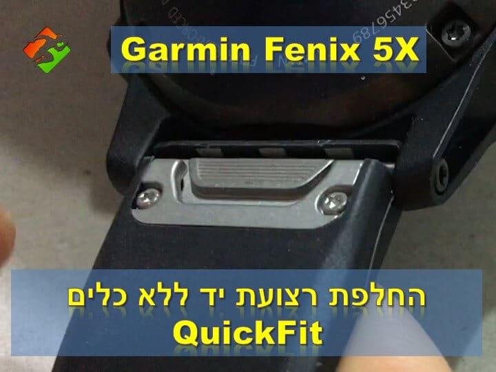 גרמין פניקס 5X - החלפת רצועת יד ללא כלים QuickFit