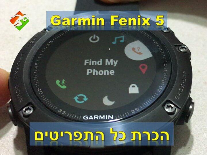 גרמין פניקס 5X - הכרת כל התפריטים