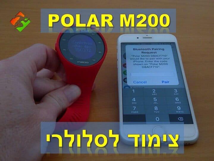 סרטון #2: Polar M200 Pair - צימוד לסלולרי
