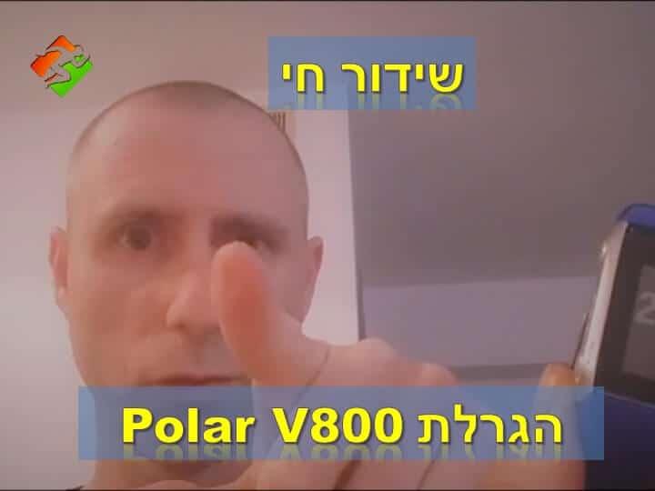 הגרלת פולאר V800 בשידור חי