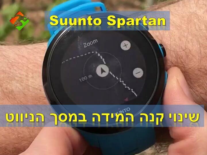 סונטו ספארטן - שינוי קנה המידה במסך הניווט