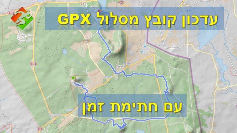 הוספת חתימת זמן בקובץ מסלול ה GPX
