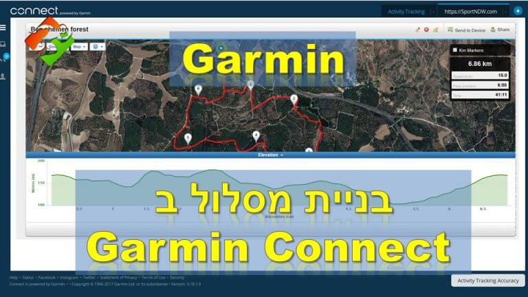 גרמין - בניית מסלול ב Garmin Connect