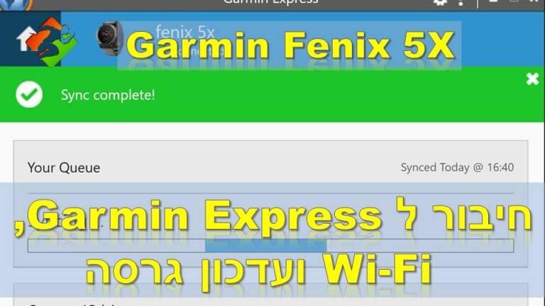 גרמין פניקס 5X - חיבור ל Garmin Express ועדכון גרסה