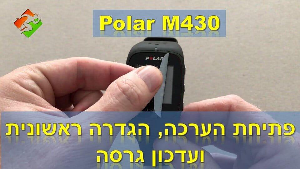 פולאר M430 - פתיחת הערכה, הגדרה ראשונית ועדכון גרסה