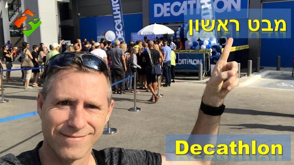 ציוד #53: מבט ראשון - דקטלון Decathlon