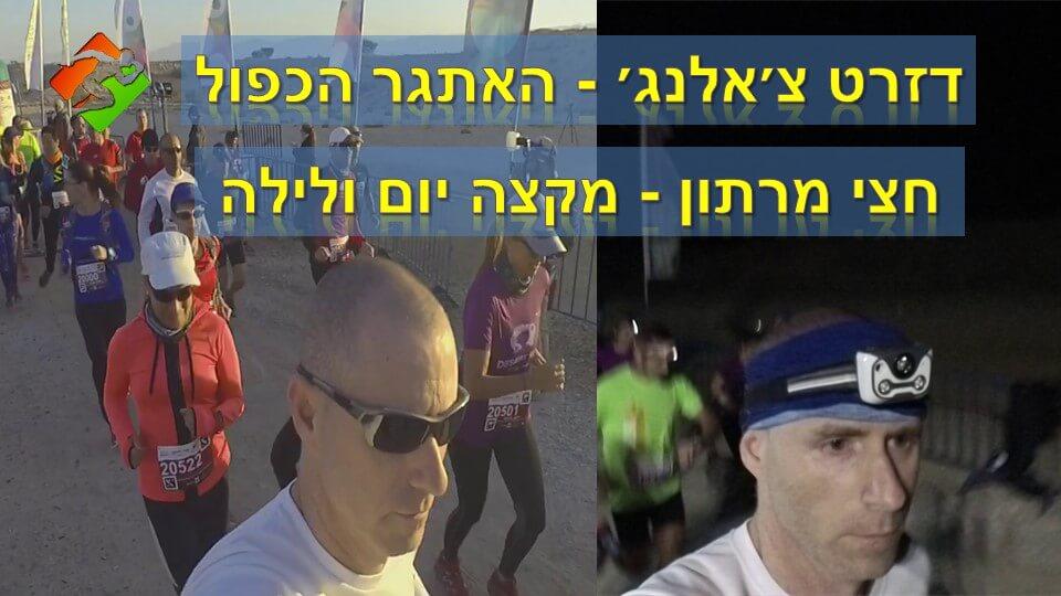 אתלטניק בשטח: מרוץ דזרט צ׳אלנג׳ - האתגר הכפול