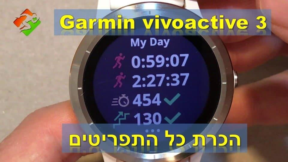 Garmin vivoactive 3 - הכרת כל התפריטים
