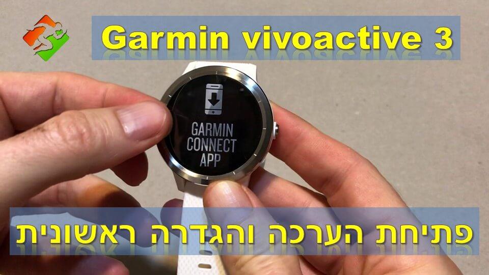 Garmin vivoactive 3 - פתיחת הערכה והגדרה ראשונית