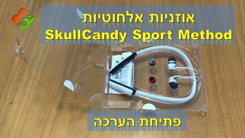 אוזניות אלחוטיות SkullCandy Sport Method - פתיחת הערכה