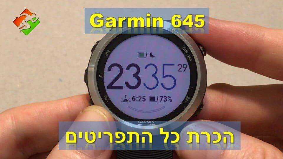 Garmin 645 Music - הכרת כל התפריטים