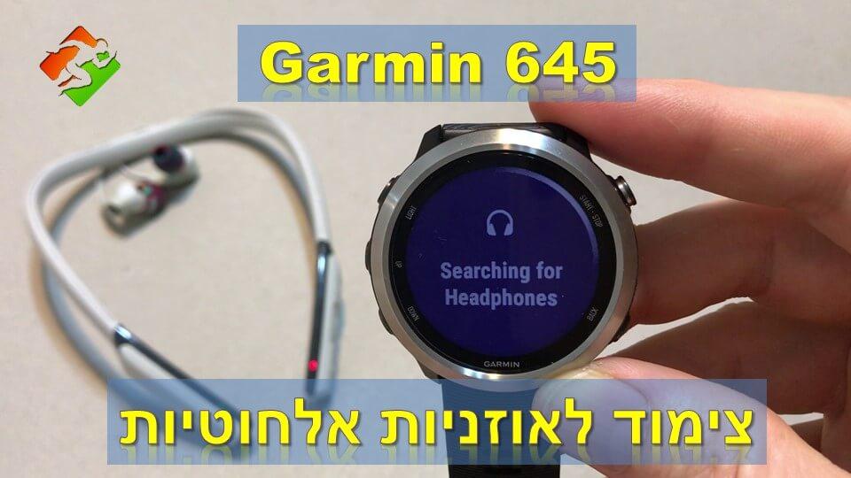 Garmin 645 Music - צימוד לאוזניות אלחוטיות