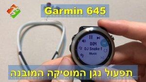 Garmin 645 Music – תפעול נגן המוסיקה המובנה