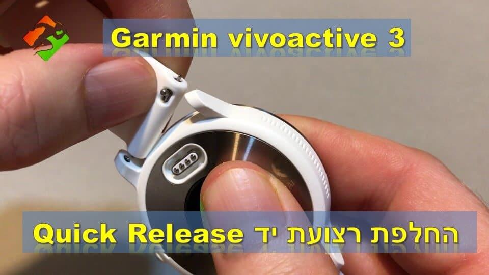 Garmin vivoactive 3 - החלפת רצועת יד Quick Release