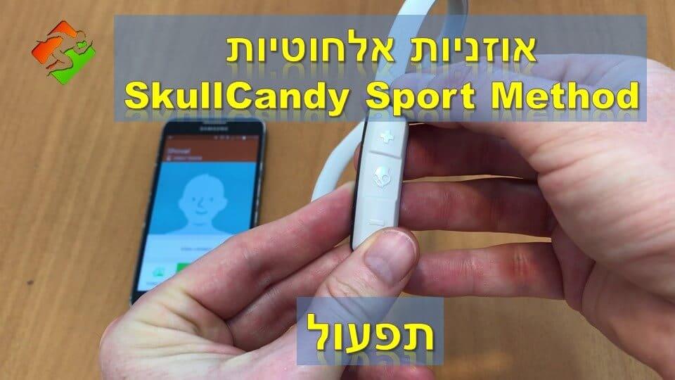 אוזניות אלחוטיות SkullCandy Sport Method - תפעול ושליטה