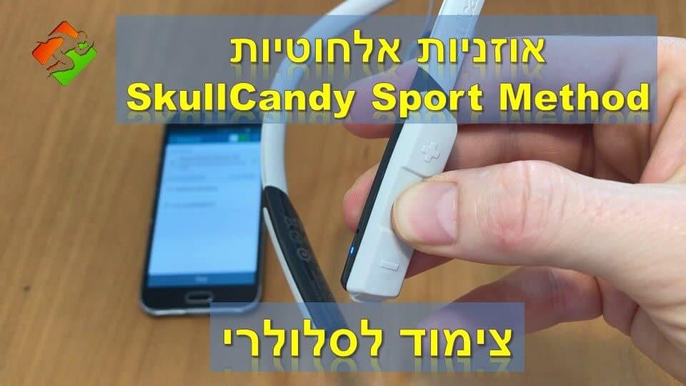 אוזניות אלחוטיות SkullCandy Sport Method - צימוד לסלולרי