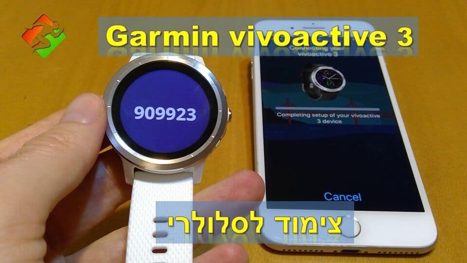 Garmin vivoactive 3 - צימוד לסלולרי