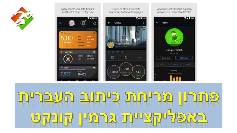פתרון מריחת כיתוב העברית באפליקציית גרמין קונקט
