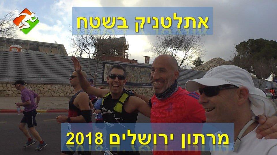 אתלטניק בשטח: מרתון ירושלים 2018