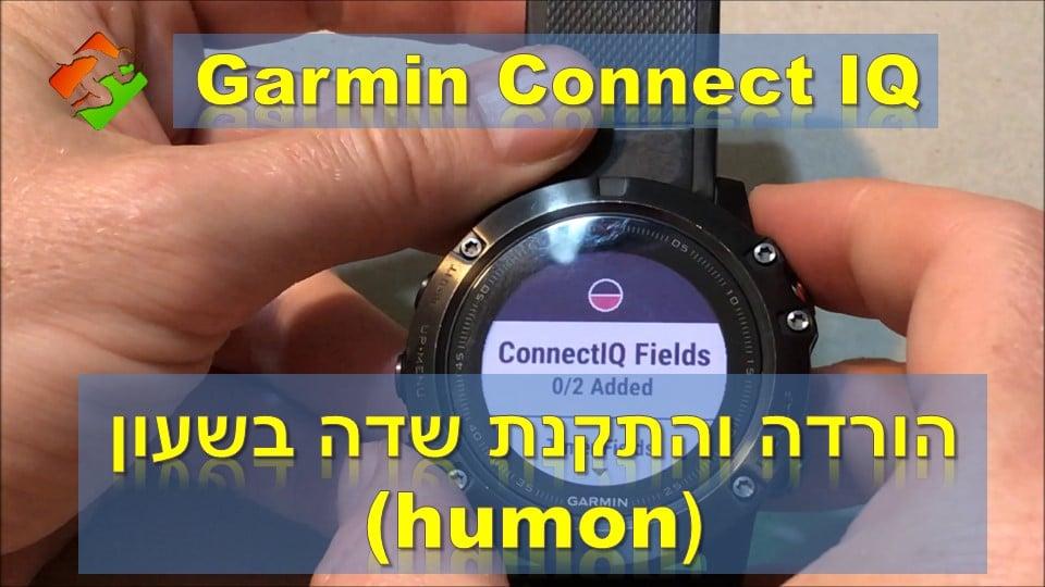 גרמין - Garmin Connect IQ הורדה והתקנת שדה בשעון