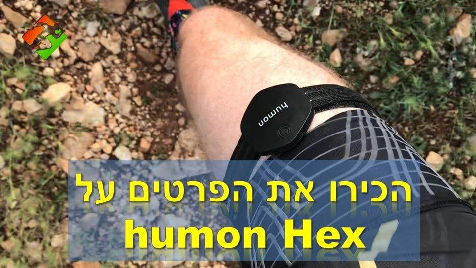 הכירו את הפרטים על humon Hex