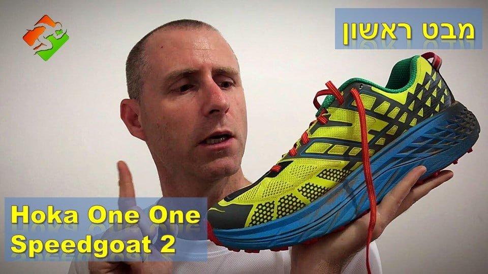 מבט ראשון - נעלי Hoka One One Speedgoat 2