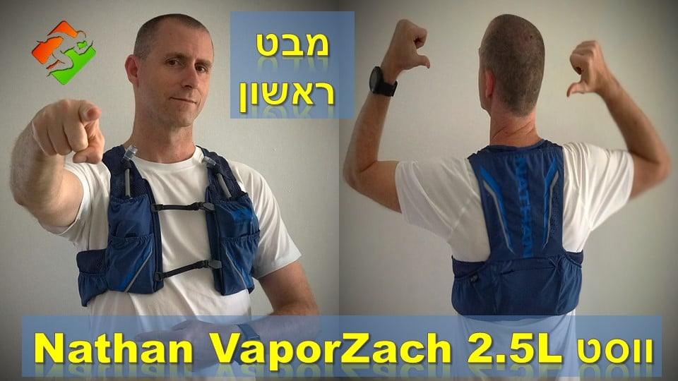 מבט ראשון - ווסט Nathan VaporZach