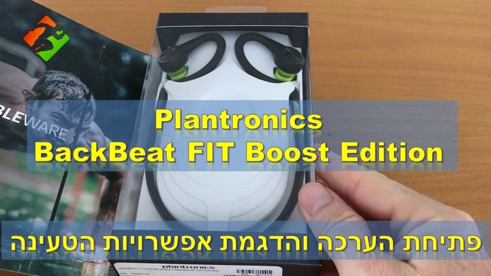 Plantronics BackBeat FIT Boost - פתיחת הערכה והדגמת אפשרויות הטעינה