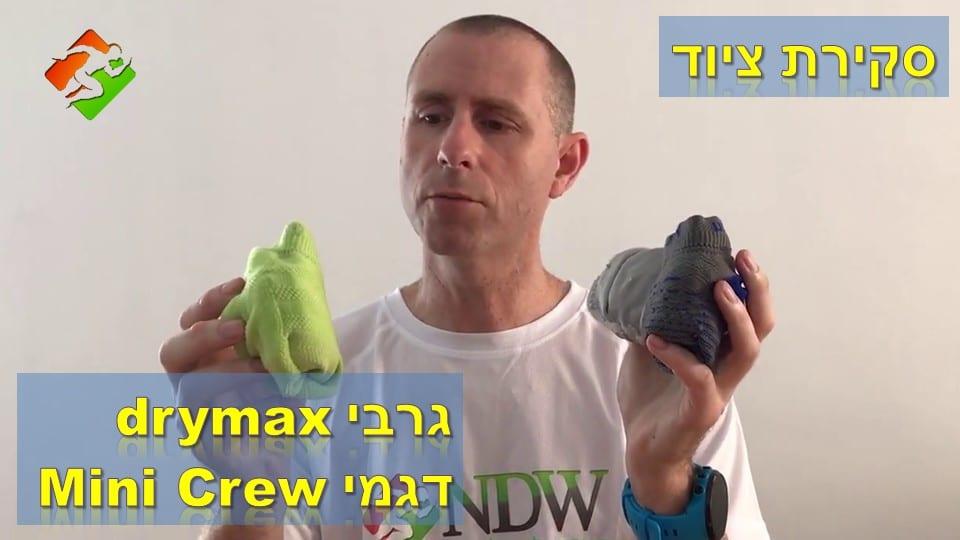 סקירת ציוד - גרבי drymax דגמי Mini Crew