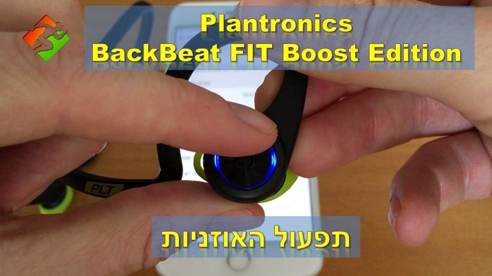 Plantronics BackBeat FIT Boost - תפעול האוזניות