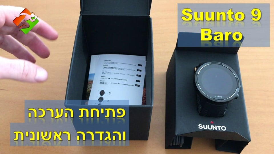 Suunto 9 Baro - פתיחת הערכה והגדרה ראשונית
