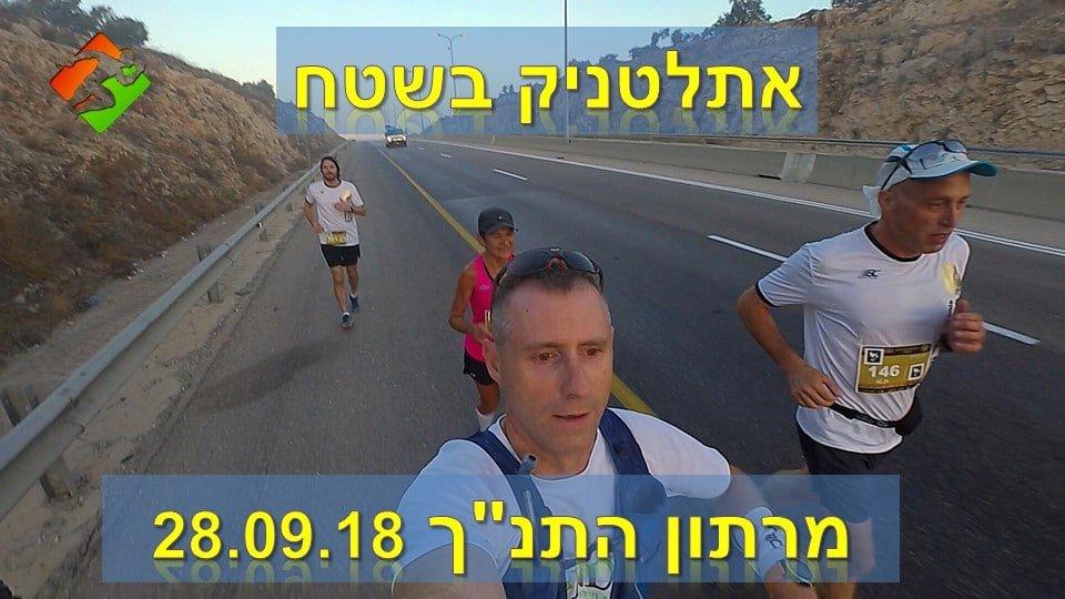 אתלטניק בשטח: מרתון התנ