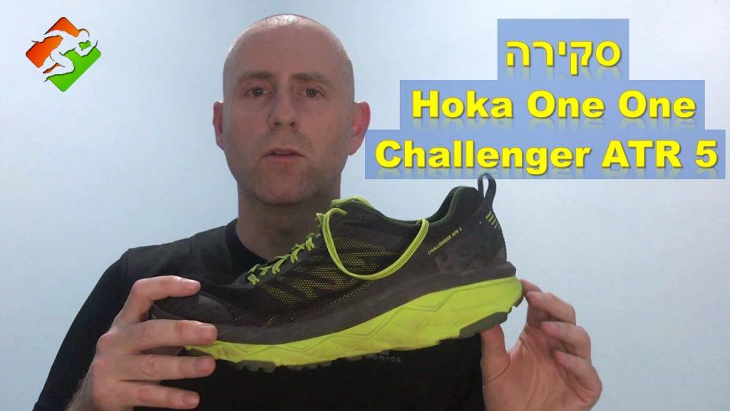 סקירת נעליים   Hoka One One Challenger ATR 5
