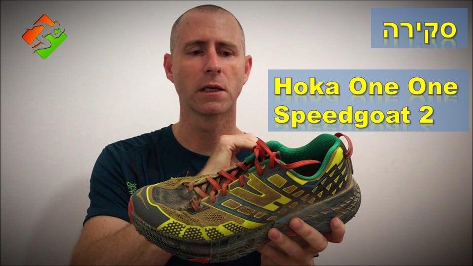 סקירה - נעלי Hoka One One Speedgoat 2