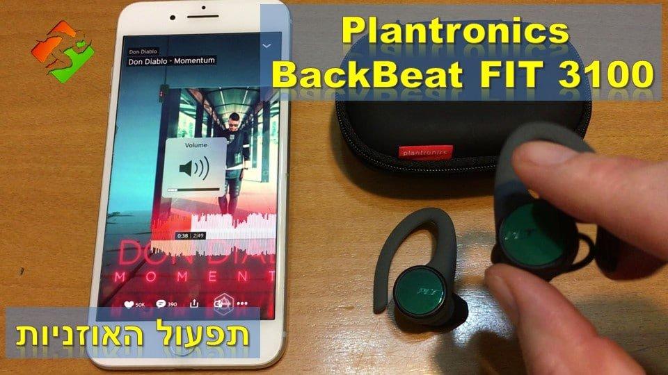 Plantronics BackBeat FIT 3100 - תפעול האוזניות