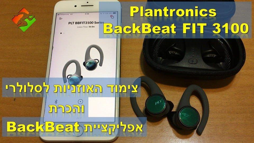 Plantronics BackBeat FIT 3100 - צימוד האוזניות לסלולרי והכרת אפליקצייתBackBeat