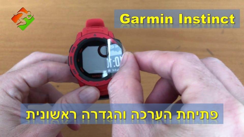 Garmin Instinct - פתיחת הערכה והגדרה ראשונית