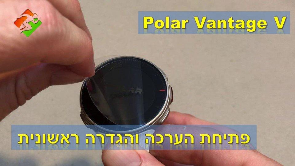 Polar Vantage V / M - פתיחת הערכה והגדרה ראשונית