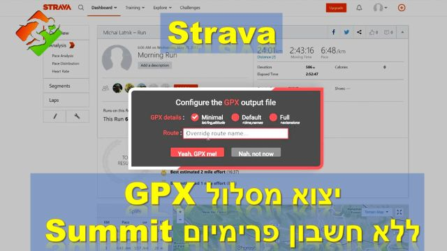 Strava - יצוא מסלול GPX ללא חשבון פרימיום Summit