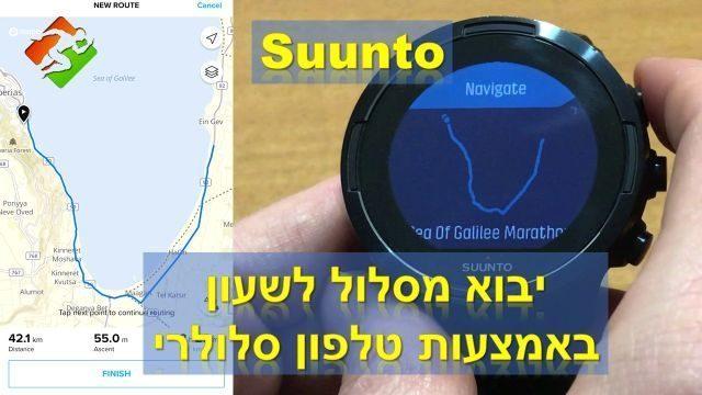 סונטו - יבוא מסלול לשעון באמצעות טלפון סלולרי