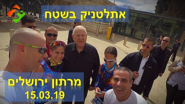 אתלטניק בשטח: מרתון ירושלים 2019