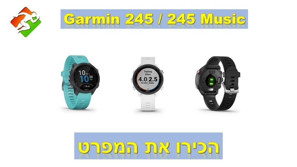 הכירו את Garmin 245 / 245 Music