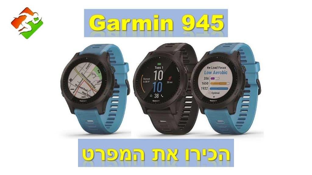 הכירו את Garmin 945