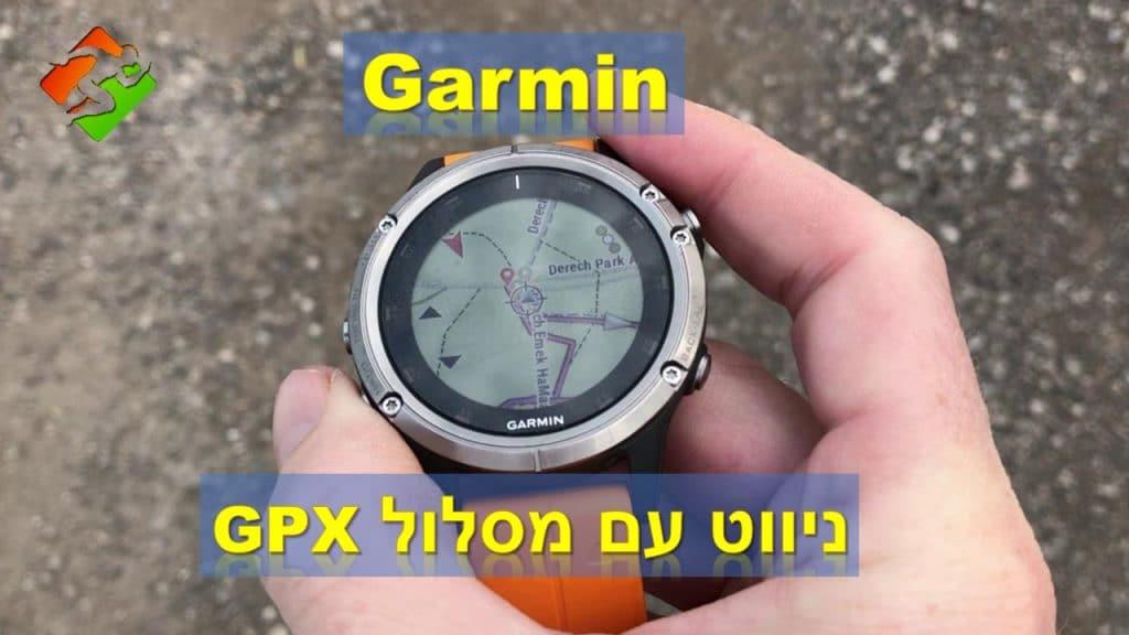 גרמין - ניווט עם מסלול GPX  (כולל לשעונים ללא מפה)