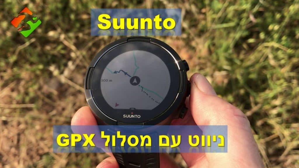 סונטו - ניווט עם מסלול GPX