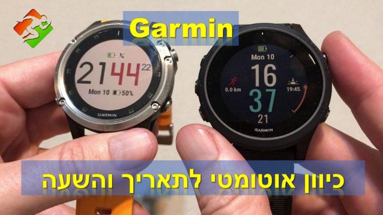 גרמין - כיוון אוטומטי לתאריך והשעה