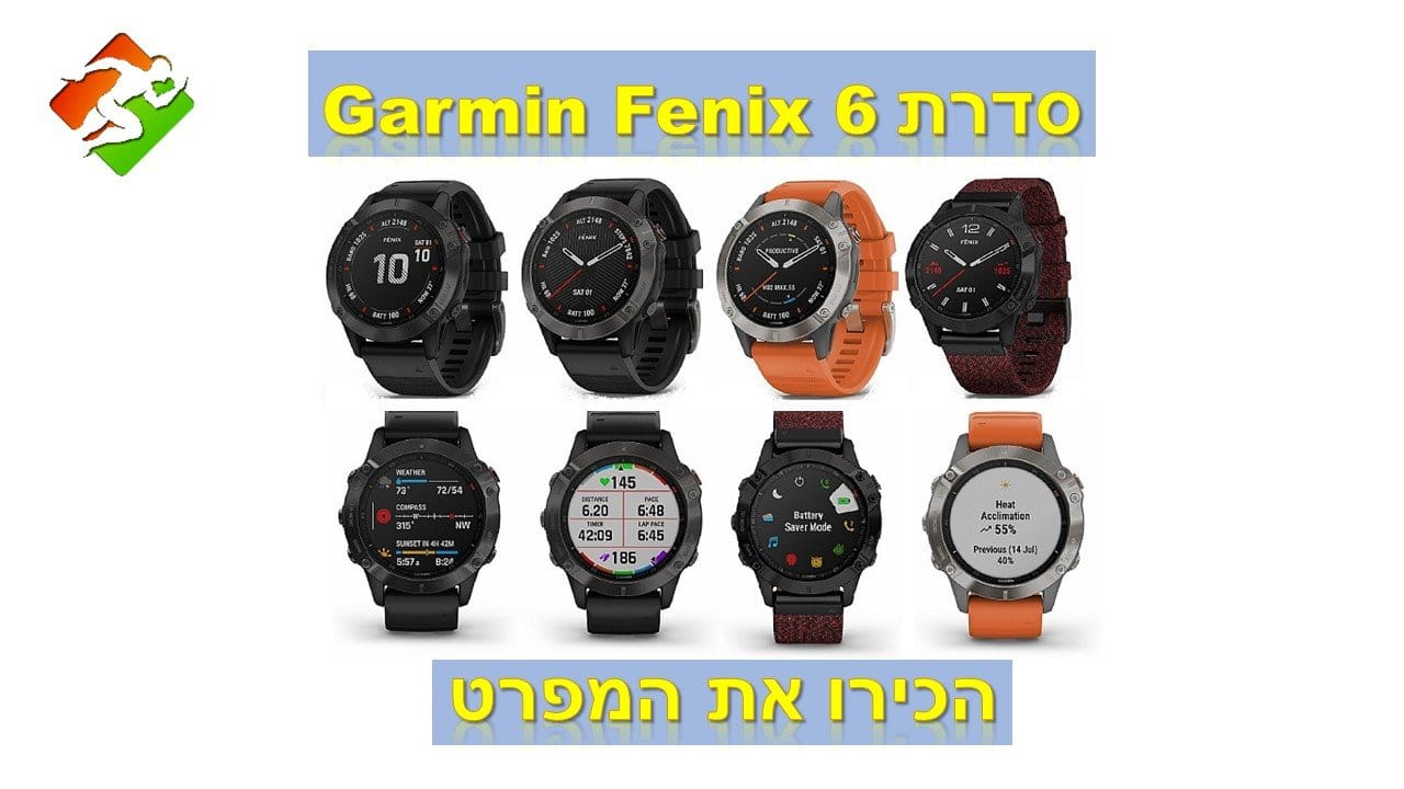 הכירו את סדרת 6 Garmin Fenix | גרמין פניקס 6