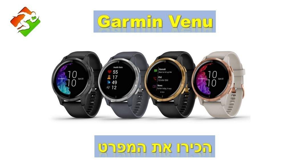 הכירו את Garmin Venu