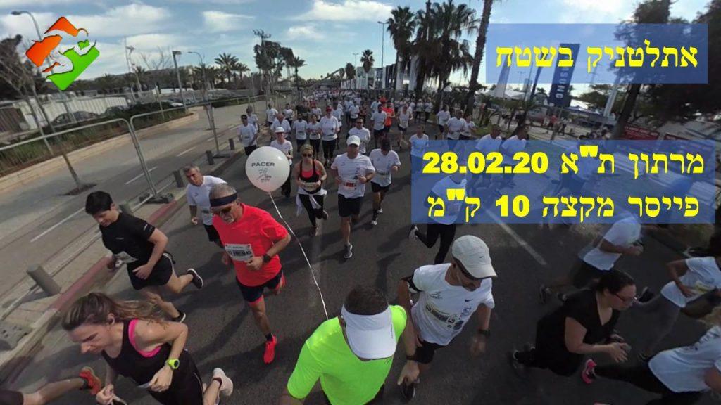 אתלטניק בשטח | מרתון תל-אביב | פייסר 10 ק'
