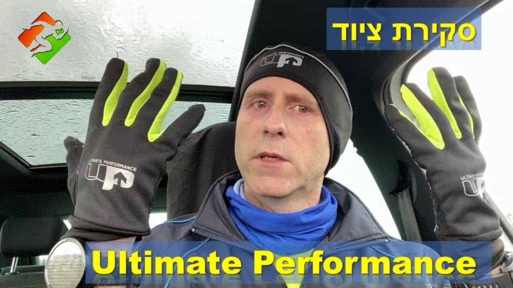 סקירת ציוד   Ultimate Performance